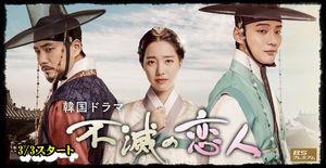 話 不滅 最終 恋人 韓国 の ドラマ